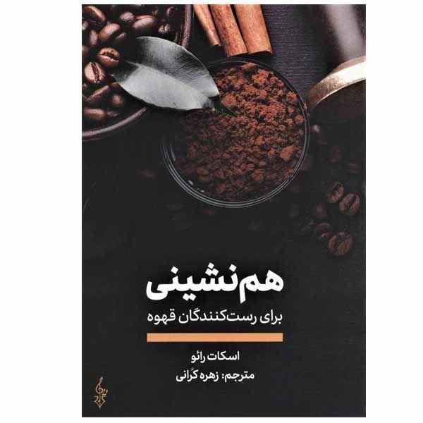 کتاب هم نشینی برای رست کنندگان قهوه اثر اسکات رائو نشر ترانه