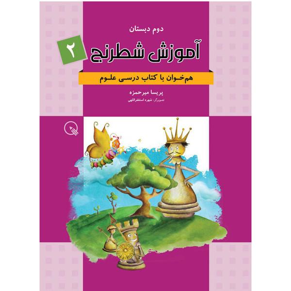 کتاب آموزش شطرنج دبستانک اثر پریسا میرحمزه