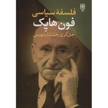 کتاب فلسفه سیاسی فون هایک اثر جان گری