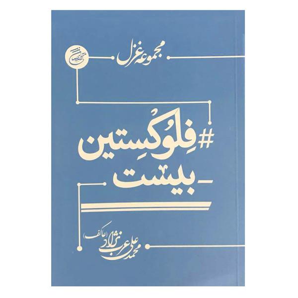 کتاب فلوکستین بیست اثر محمد علی عرب نژاد