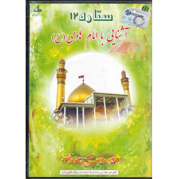 نرم افزار ستاره 12 آشنایی با امام هادی (ع)