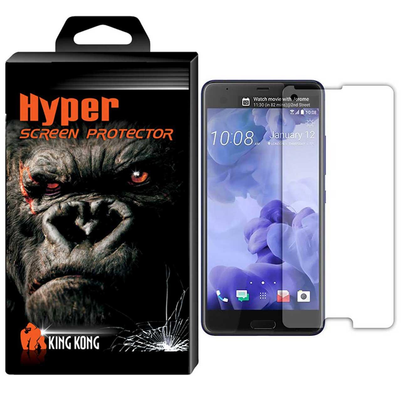 محافظ صفحه نمایش تی پی یو کینگ کونگ مدل Hyper Fullcover مناسب برای گوشی اچ تی سی U Ultra