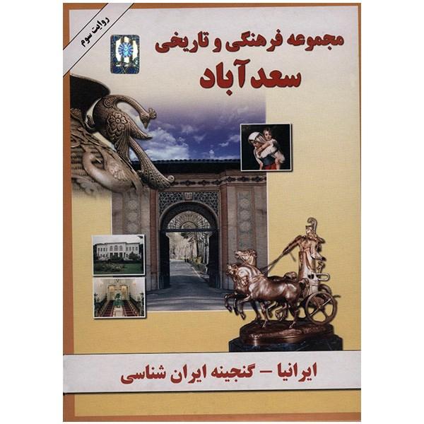 نرم افزار ایرانیا - مجموعه فرهنگی و تاریخی سعدآباد