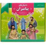 کتاب داستان های پیامبران اثر اکرم مطلبی کربکندی - 26 جلدی