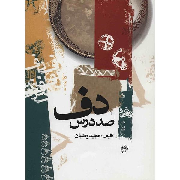 کتاب صد درس دف اثر مجید وطنیان