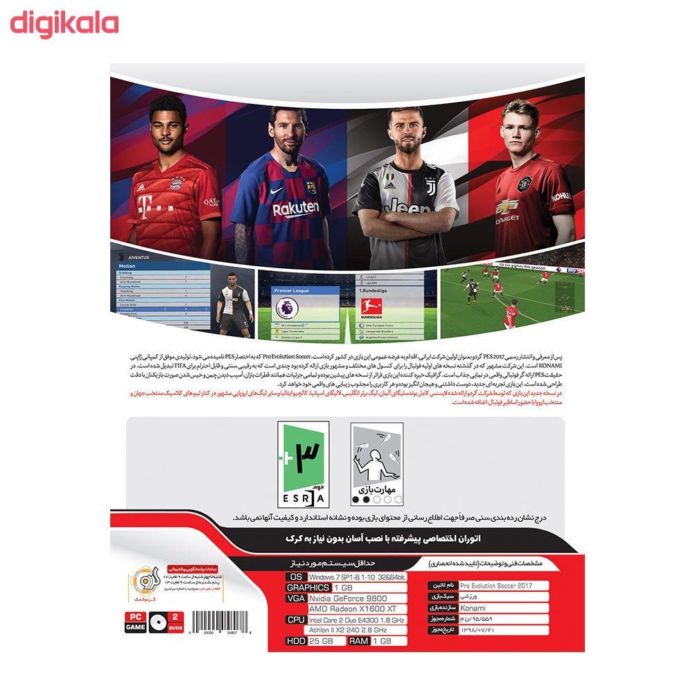 بازی PES 2017 Ultimate Edition 2020 مخصوص PC  main 1 1