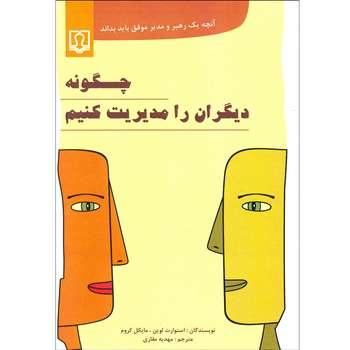 کتاب چگونه دیگران را مدیریت کنیم اثر استوآرت لوین و مایکل کروم انتشارات کتاب درمانی