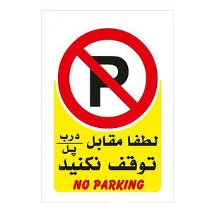 برچسب پارک ممنوع مدل No parking بسته 4 عددی