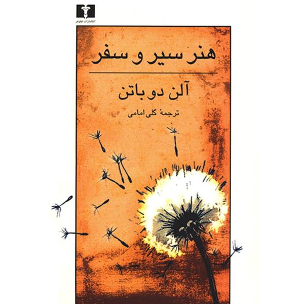 کتاب هنر سیر و سفر اثر آلن دو باتن