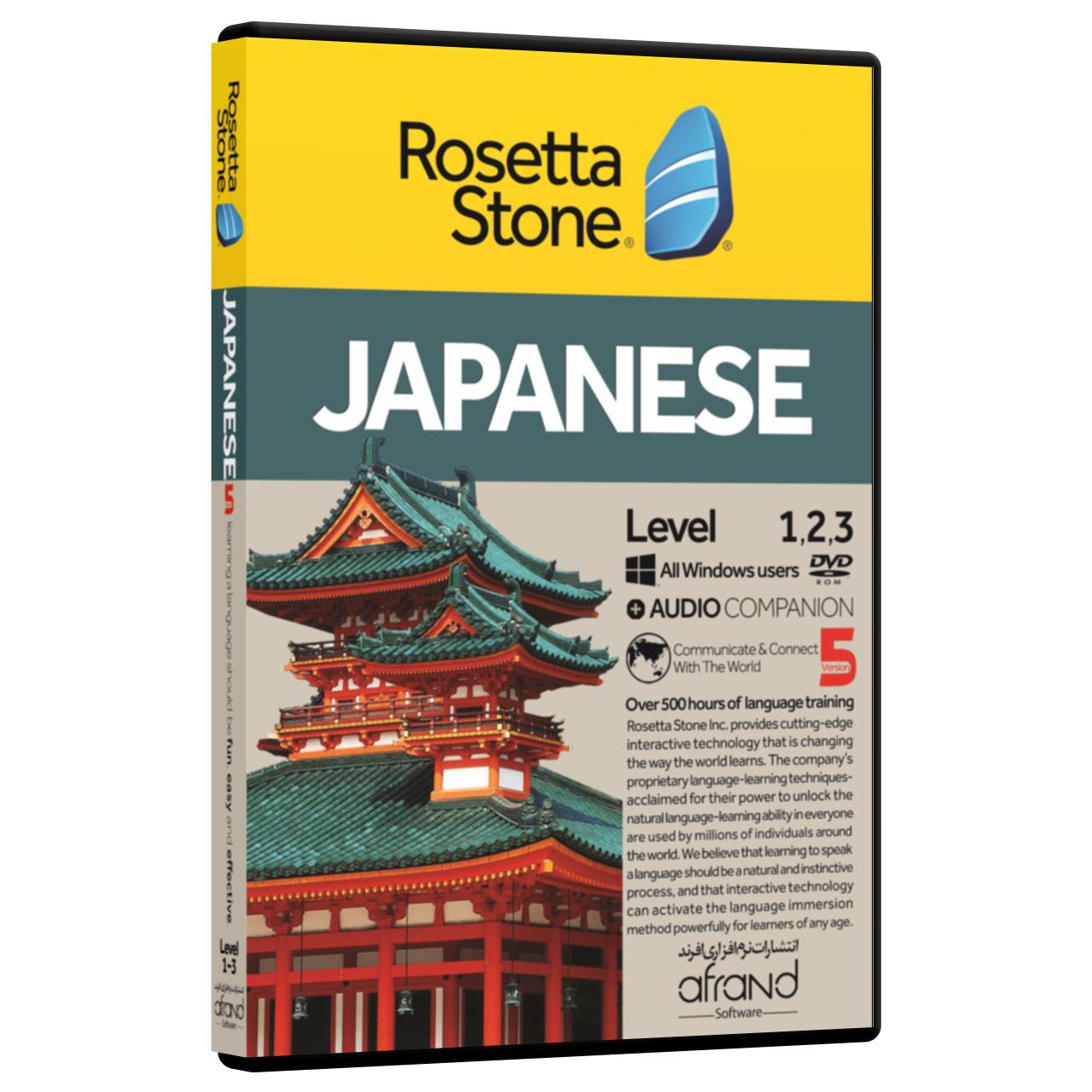 نرم افزار آموزش زبان ژاپنی رزتااستون نسخه 5 انتشارات نرم افزاری افرند