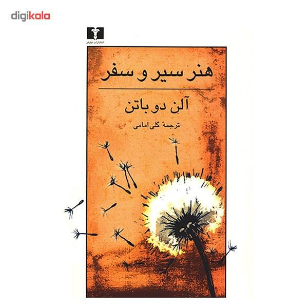 کتاب هنر سیر و سفر اثر آلن دو باتن main 1 1