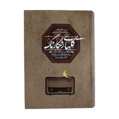 کتاب گلهای رنگارنگ اثر سید علیرضا دربندی نشر پیکان