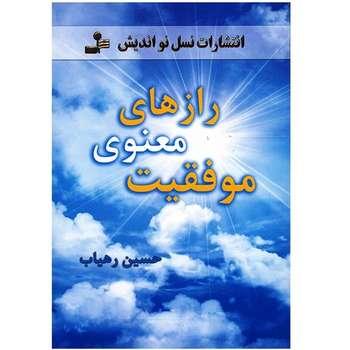 کتاب رازهای معنوی موفقیت اثر حسین رهیاب