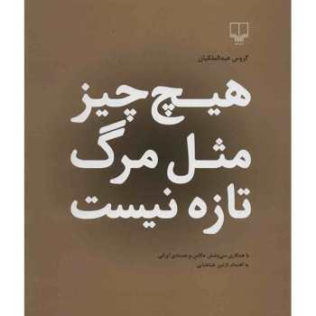 کتاب هیچ چیز مثل مرگ تازه نیست اثر گروس عبدالملکیان
