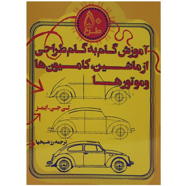 کتاب رنگ آمیزی آموزش گام به گام طراحی از ماشین، کامیون ها و موتورها اثر لی جی ایمز