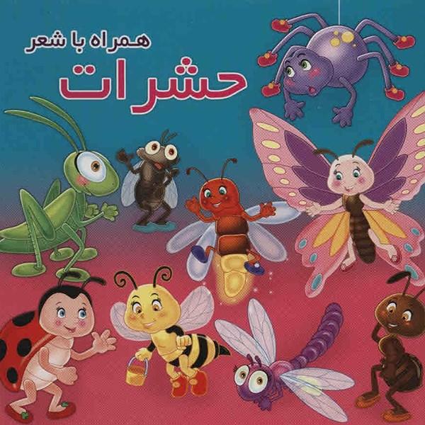 خرید                      کتاب حشرات اثر مهدی مردانی
