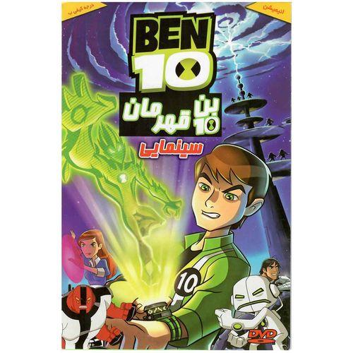 انیمیشن  بن 10 قهرمان اثر جو کلی