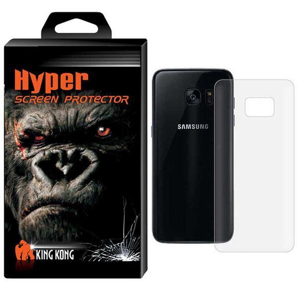 محافظ پشت گوشی تی پی یو کینگ کونگ مدل Hyper Fullcover مناسب برای گوشی موبایل سامسونگ Galaxy S7 Edge