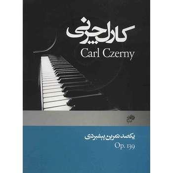 کتاب یکصد تمرین پیشبردی (اپوس 139) اثر کارل چرنی