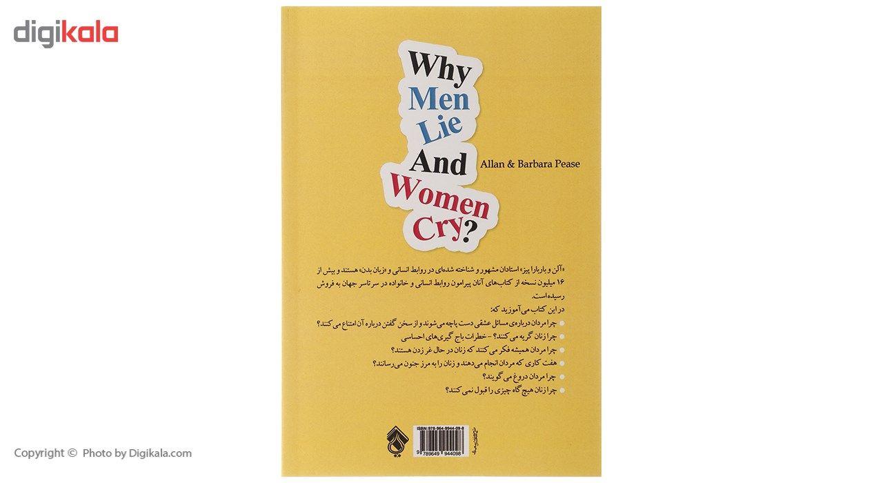کتاب چرا مردان دروغ می گویند و زن ها گریه می کنند اثر آلن پیز main 1 1