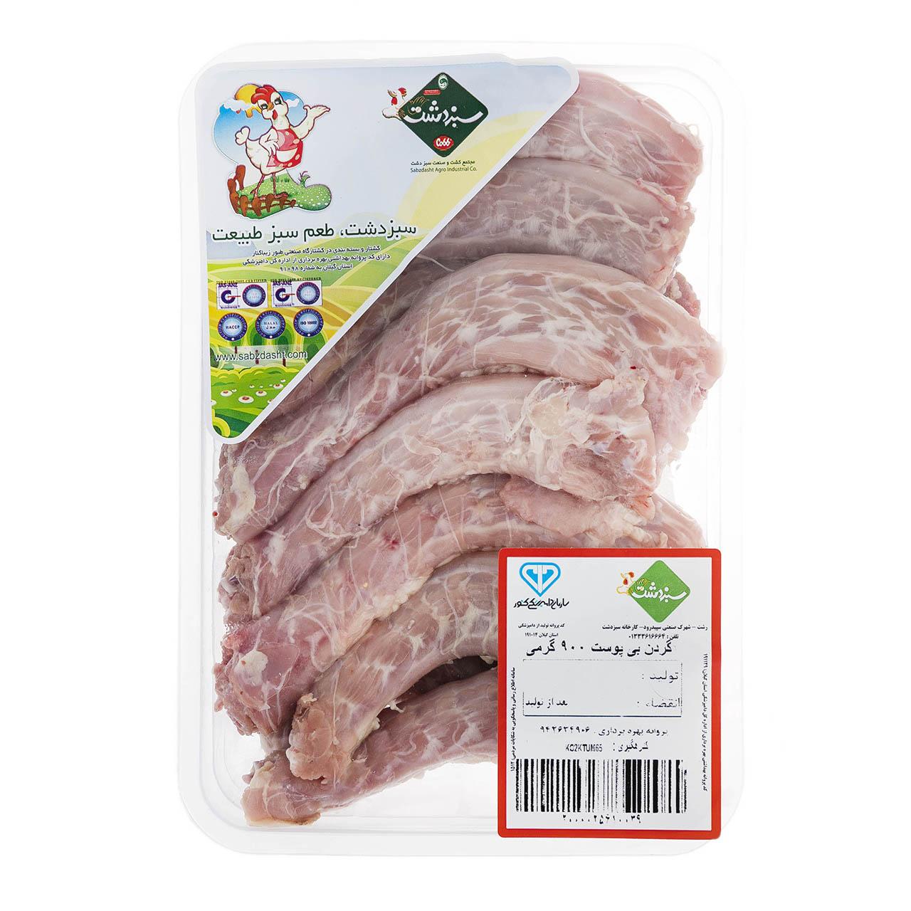 گردن مرغ بدون پوست سبز دشت مقدار 0.9 کیلو گرم