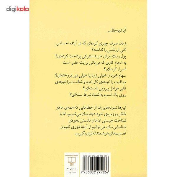 کتاب هنر شفاف اندیشیدن اثر رولف دوبلی main 1 2