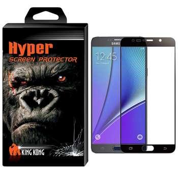 محافظ صفحه نمایش شیشه ای کینگ کونگ مدل Hyper Fullcover مناسب برای سامسونگ گلکسی Note 5
