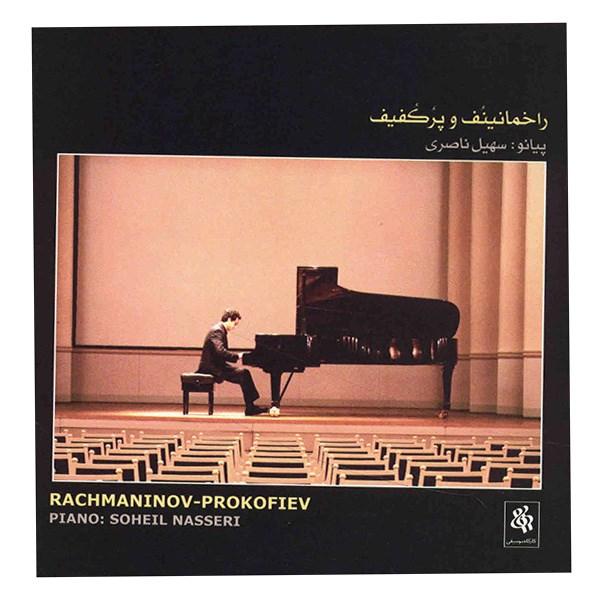 آلبوم موسیقی راخمانینف و پرکفیف - سهیل ناصری