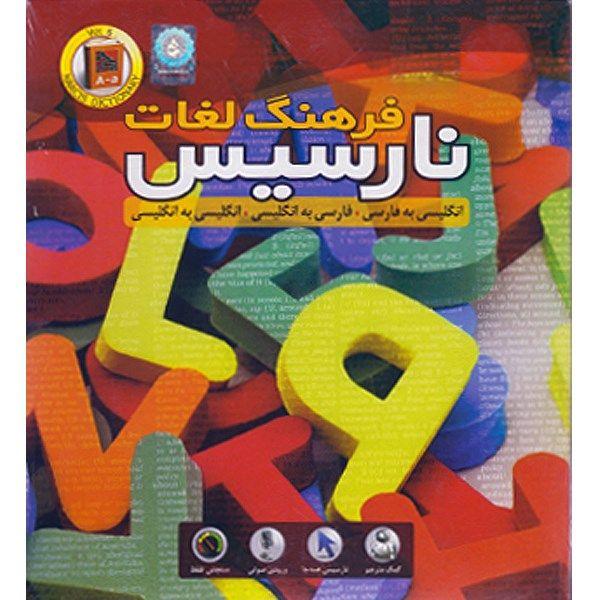 مجموعه نرم افزار فرهنگ لغات نارسیس نسخه 6