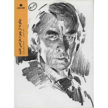 کتاب چگونه از چهره طراحی کنیم اثر آندره لومیس