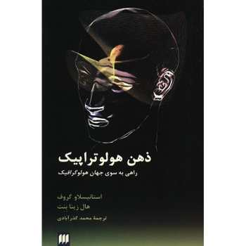 کتاب ذهن هولوتراپیک اثر استانیسلاو گروف