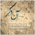 آلبوم موسیقی آن دگر اثر غلامعلی پورعطایی و عبدالله ساور علیا