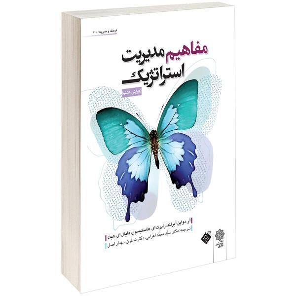 کتاب مفاهیم مدیریت استراتژیک آر دواین آیرلند