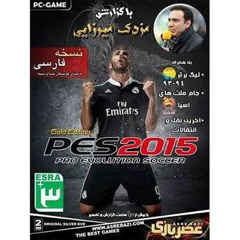 بازی کامپیوتری PES 2015 با گزارش مزدک میرزایی