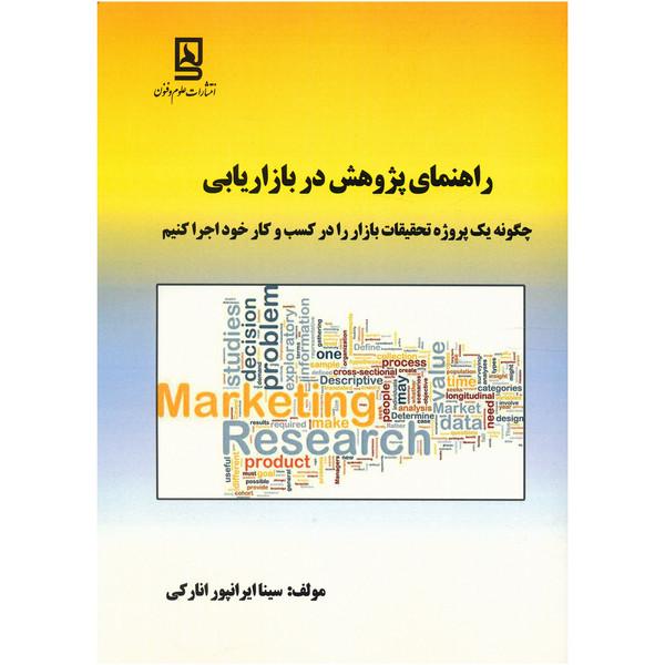 کتاب راهنمای پژوهش در بازاریابی اثر سینا ایرانپور انارکی