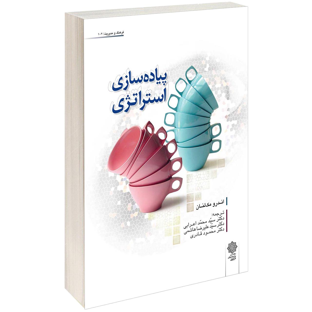 کتاب پیاده سازي استراتژي اثر اندرومک لنان