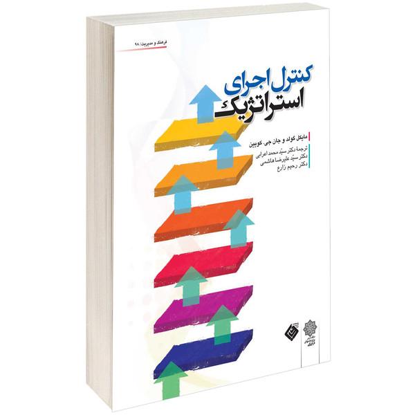 کتاب کنترل اجرای استراتژیک اثر مایکل گولد