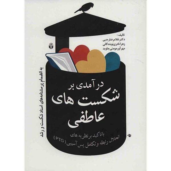 کتاب درآمدی بر شکست های عاطفی اثر غلامرضا رجبی