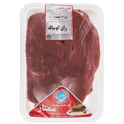 ران گوساله بهین پروتئین مقدار 2 کیلوگرم