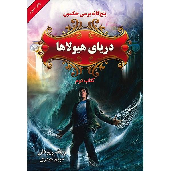 کتاب دریای هیولاها اثر ریک ریردان