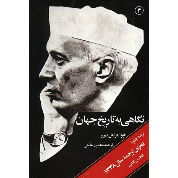 کتاب نگاهی به تاریخ جهان اثر جواهر لعل نهرو - سه جلدی