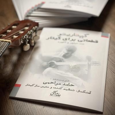 کتاب گیتاریتو قطعاتی برای گیتار اثر حامد مراحمی انتشارات آرنا
