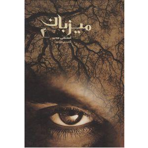 کتاب میزبان اثر استفنی مه یر نشر چکاوک
