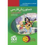 کتاب دستور زبان فارسی نظام جدید نشر الگو اثر علیرضا عبد المحمدی