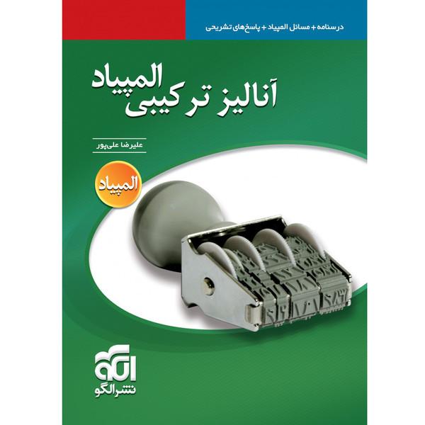 کتاب آنالیز ترکیبی المپیاد نشر الگو اثر علیرضا علیپور