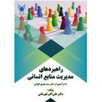 کتاب راهبردهای مدیریت منابع انسانی اثر دکتر علی اکبر قهرمانی
