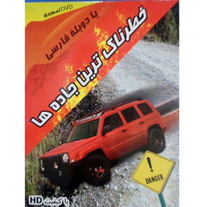 فیلم مستند خطرناک ترین جاده ها