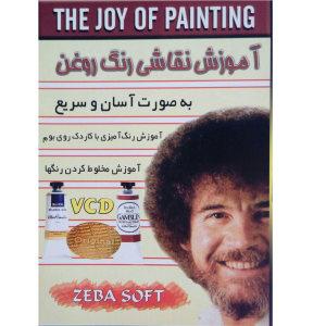 نرم افزار آموزشی نقاشی رنگ روغن توسط باب راس