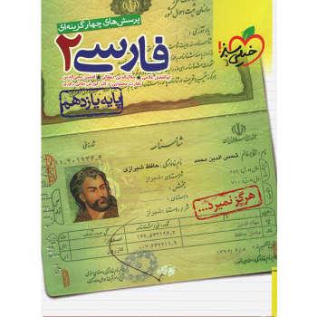 کتاب پرسش های چهار گزینه ای فارسی یازدهم خیلی سبز اثر جمعی از نویسندگان