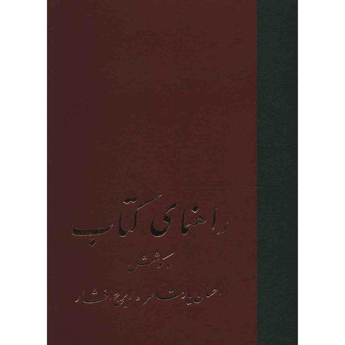 کتاب راهنمای کتاب اثر احسان یارشاطر - بیست و یک جلدی